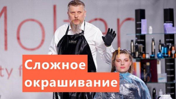 Сергей Кормаков — модное окрашивание волос средней длины / Прямой эфир