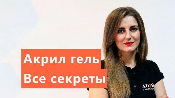 Виктория Матвеева — Что нужно знать о акрил гелях? / Прямой эфир