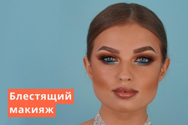 Анна Кравченко — нюансы блестящего макияжа