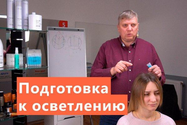 Сергей Кормаков — подготовка волос к окрашиванию
