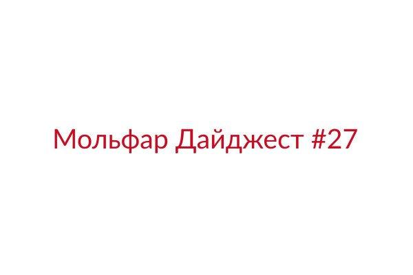 Мольфар Дайджест #27
