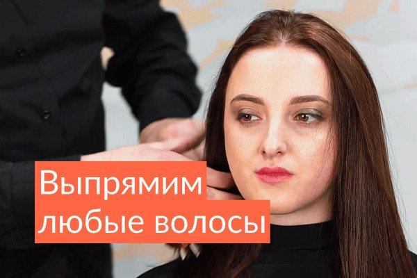 Химическое выпрямление волос — Сегрей Кормаков