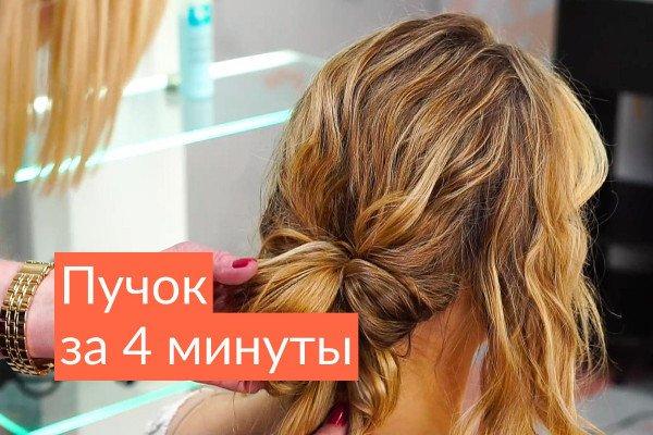 Низкий пучок с накруткой — Ольга Загаровская
