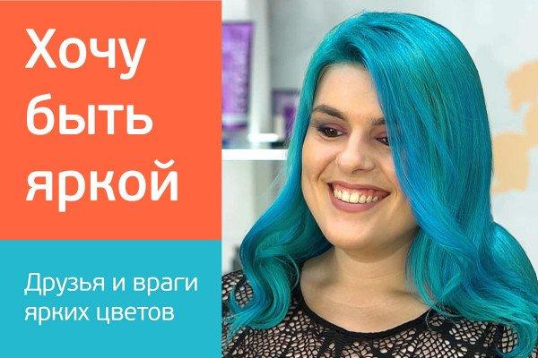 Красим волосы в яркий цвет — Людмила Бровченко
